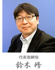 代表取締役 鈴木修